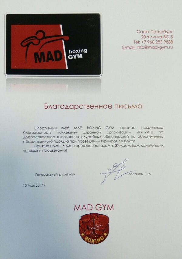 2400 Спортивный клуб Mad Boxing Gym